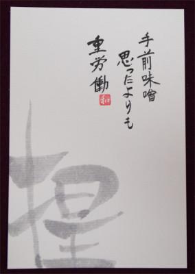 http://cars459.com/food-miso