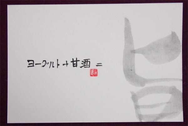 http://cars459.com/food-amazake