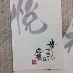 みんなの字手紙 戸松葉美展行って来ました