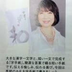 三越カルチャーサロンで戸松葉美先生の1日講座あります
