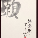今村暁さんの「3分間日記」読んだ私の夢は叶うのか?