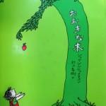 おおきな木読んだよ