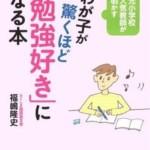 わが子が驚くほど勉強好きになる本読んだよ