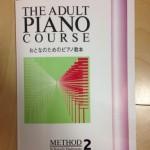 40の手習いでピアノを習い始めて初めて気がついた3つのこと