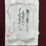 半紙で簡単一筆箋の作り方