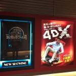 ジュラシックワールドを4DXで体験@小田原コロナシネマワールド