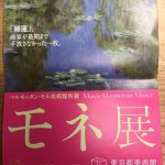 モネ展と肉筆浮世絵見に行ったよ@東京都美術館&上野の森美術館
