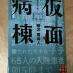仮面病棟by知念実希人 怒涛のどんでん返しのミステリー