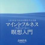マインドフルネス瞑想入門by吉田昌生 読んだよ
