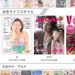dマガジンが便利!雑誌読み放題の魅力