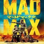 マッドマックス怒りのデスロード4DXで見たよ