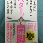 どんなに体がかたい人でもベターッとできるようになるすごい方法byEikoを読んで本当に1ヶ月でベターッとなるか挑戦してみよう