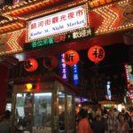 台北の夜市&朝市はどこがオススメ?